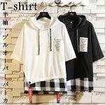 Tシャツ 半袖 Tシャツ メンズ フーディー Tシャツ フード付きカジュアルTシャツ コットン T-shirt ゆったり風 五分袖 チェック 切り替え柄 プルオーバーパーカー トップス 夏物 カットソー