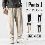 パンツ リネンパンツ ジョガーパンツ 綿麻 メンズ カジュアルパンツ ロングパンツ 原宿系 麻 薄手 涼しい ワイドパンツ サルエルパンツ M-5XL 大きいサイズ イージーパンツ 夏物 ボトムス