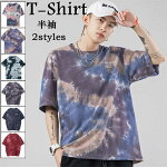 Tシャツ 半袖Tシャツ メンズ ゆったり風 総柄 コットン100% T-shirt 丸首 カジュアルTシャツ Uネック トップス 薄地 夏物 カットソー イージーTシャツ お洒落
