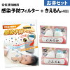 感染予防フィルター:空気清浄機用赤ちゃん・乳幼児の感染予防に