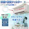 インフルエンザウィルス・風邪予防・対策の除菌・消臭フィルター壁掛用