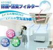 インフルエンザウィルス・風邪予防・対策の除菌・消臭フィルター埋込型:業務用エアコン