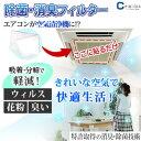 【職場の健康管理に】 会社用 ウイルス対策 感染予防 エアコ...