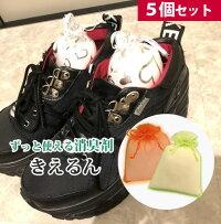 【特許取得素材使用】【セットでお得】靴用消臭除菌きえるん10個セット(5足分)