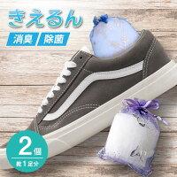 【特許取得素材使用】靴用消臭除菌きえるん2個セット(1足分)