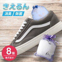 【感謝価格】靴用消臭除菌きえるん8個セット(4足分)