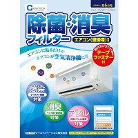 除菌・消臭フィルターエアコン用(壁掛型)ワイズイノベーションセラミダ