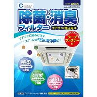 除菌・消臭フィルターエアコン用(天井埋込型)
