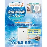 除菌・消臭フィルター空気清浄機用