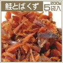 ★訳あり商品★北海道産鮭使用☆鮭とばのさらに細かな不揃い品です!もちろん味は通常の鮭とば...