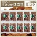 ■1/13(水)以降順次発送■【北海道産】味わいさきいかはぎれ250g10袋入