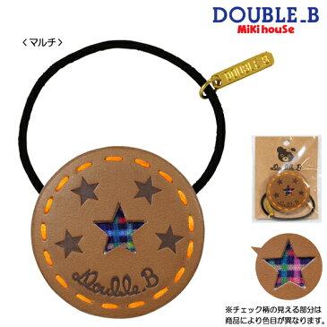 ミキハウス ダブルB(DOUBLE.B) 星型抜き♪ポニー(ヘアゴム)