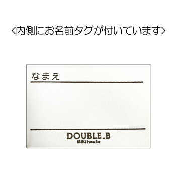 ミキハウスダブルB(DOUBLE.B)ボーダー&ドット柄★コップ袋