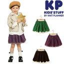 【ウインターセール】KP(ニットプランナー)コーデュロイの裾スカラップスカート(100cm、110cm、120cm、130cm)