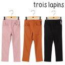 【ウインターセール】trois Lapins(トロワ ラパン...
