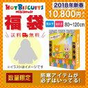 【予約品・送料無料・代引き不可】ホットビスケッツ(HOT BISCUITS) 2018年 新春 1万円 福袋(80?120cm)