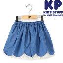 【2019サマーセール】KP(ニットプランナー)スカラップ裾のチュールつきスカート(140cm、150cm)