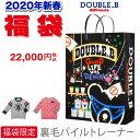 【予約品】ダブルB(DOUBLE.B) 2020年 新春2万...