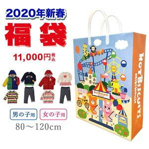 ホットビスケッツ(HOT BISCUITS) 2020年 新春 1万円 福袋(80〜120cm)