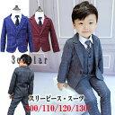 子供用 フォーマル スーツ 3点セット 入学式 結婚式 冠婚葬祭 お祝...