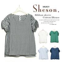 【1点の場合/メール便送料無料】ブラウス半袖Sheson(シーズン)SELECTリボン袖コットンブラウスレディースコットン綿夏代引き決済の場合は送料が掛かります