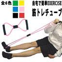 トレーニング チューブ 筋トレ エクササイズ フィットネス 体幹 リハビリ 健康 グッズ ロコモ予防...