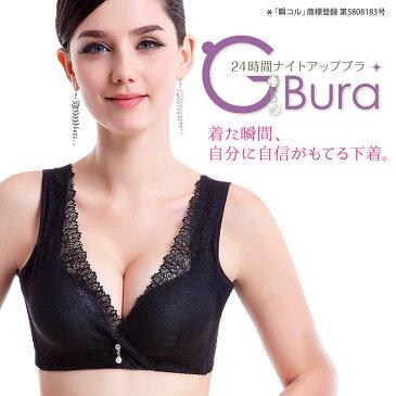 【瞬コル】G-Bura 猫背矯正タイプ 可愛いフロントチャーム 拡張ホック付 育乳ナイトブラ(ブラック、ピンク、アイボリー)(70A,70B,75A,75B,75C)