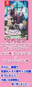 【特典付】【※サイン色紙応募要項要確認※】【新品】ひめひび Another Princess Days〜White or Black〜(Nintendo Switch版)/学園恋愛アドベンチャー/TAKUYO