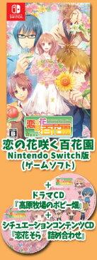 【特典CD2枚付!】【新品】恋の花咲く百花園(Nintendo Switch版)/恋愛アドベンチャー/TAKUYO