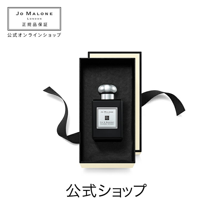 ジョー マローン ロンドン ウード & ベルガモット コロン インテンス 50mL(ギフトボックス入り)【ジョーマローン ジョーマローンロンドン】(香水 フレグランス)(ギフト)