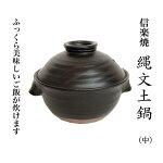 縄文土鍋信楽焼土鍋(中)
