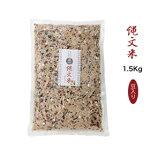 縄文米1.5Kg(豆入り)高級雑穀米有機栽培・放射能検査済み・特別栽培