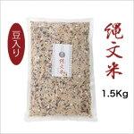 【お徳用】縄文米1.5Kg(豆入り)高級雑穀米【有機栽培・放射能検査済み・特別栽培】