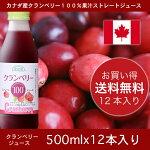カナダ産クランベリーを使った100%ストレートのクランベリージュース。