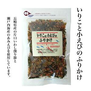 香ばしい風味と旨味でご飯がすすみます。カルシウム・鉄分がいっぱい!健康家族。長崎県産の片...