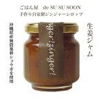 沖縄県産無農薬新ショウガを使用した生姜ジャム。