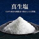 真生塩(しんせいえん)はにがり分が 約0.0084%、にがりの凝固作用を除去した、体(肝臓)にやさ...