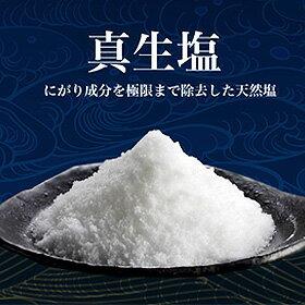 真生塩(しんせいえん)1kg 売れ筋