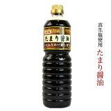 <人気商品>【真生塩使用】たまり醤油1リットル