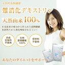 難消化性デキストリン500g 水溶性食物繊維 送料無料 ダイエットファイバー