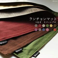 ランチョンマット 40×30cm つむぎリバーシブル【ネコポスOK】【あす楽対応】(日本製ラン…