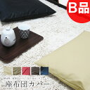 【B品】fabrizm 座布団カバー 銘仙判 55×59cm カラーレ...