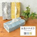 fabrizm ティッシュカバー お魚ドロボウ IHME CHAMBER 日本製 ネコポスのみ送料無料 ティッシュケース 布 おしゃれ 壁掛け 北欧 かわいい