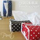 fabrizm ティッシュカバー プント 日本製 ネコポスのみ送料無料 ティッシュケース 布 おしゃれ かわいい 壁掛け 北欧 撥水 ドット