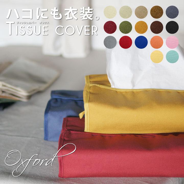 fabrizmティッシュカバーオックス17色展開日本製ネコポスのみ送料無料ティッシュケース布おしゃれかわいい壁掛け北欧無地