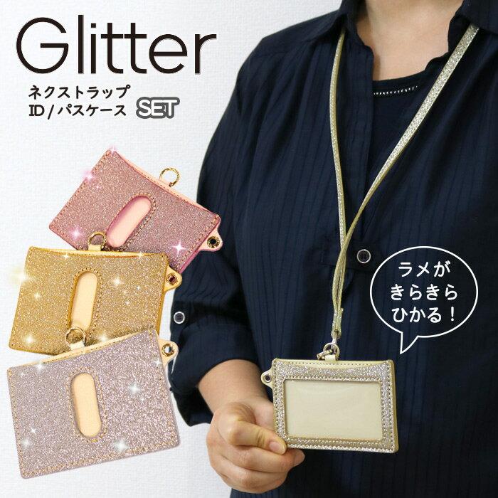 財布・ケース, 定期入れ・パスケース ID SET IC Suica