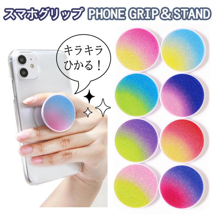 スマートフォン・携帯電話アクセサリー, スマートフォン用ホールドリング