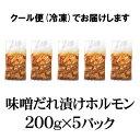 ホルモン 送料無料 1kg 焼肉 ホルモン 味噌タレ漬け メガ盛りセット1kg(200g×5)(北海道、沖縄配送は別途送料追加) 焼肉セット バーベキューセット BBQセット 肉 2