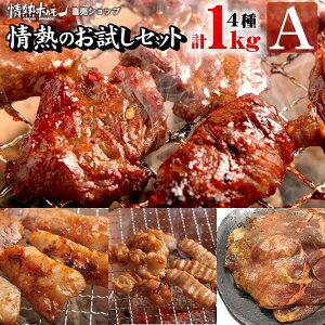 情熱のお試し焼肉セットA (1kg)