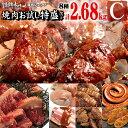 半額 焼肉 送料無料 情熱の 焼肉 お試し 特盛セット【C】...